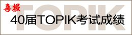 韩语TOPIK喜报