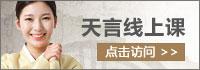 天言韩语线上课程 在线学韩语
