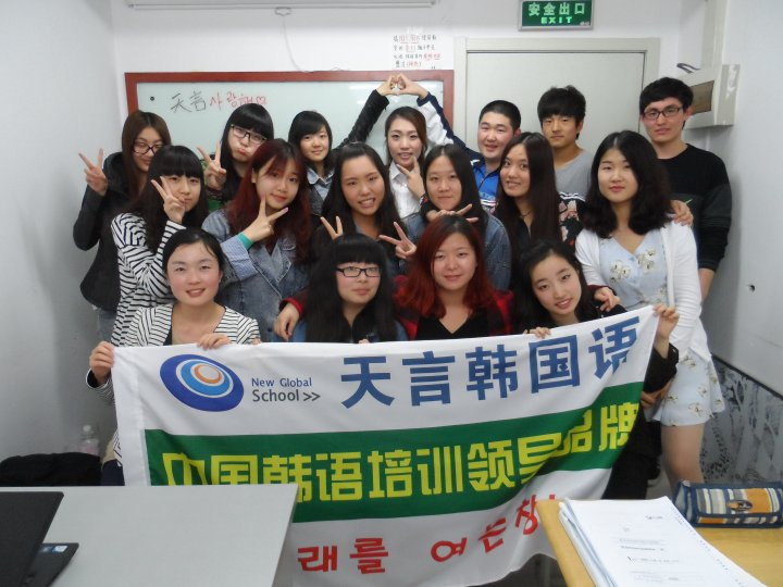 第27期全日制班毕业照_专业韩语培训_青岛天言韩国语
