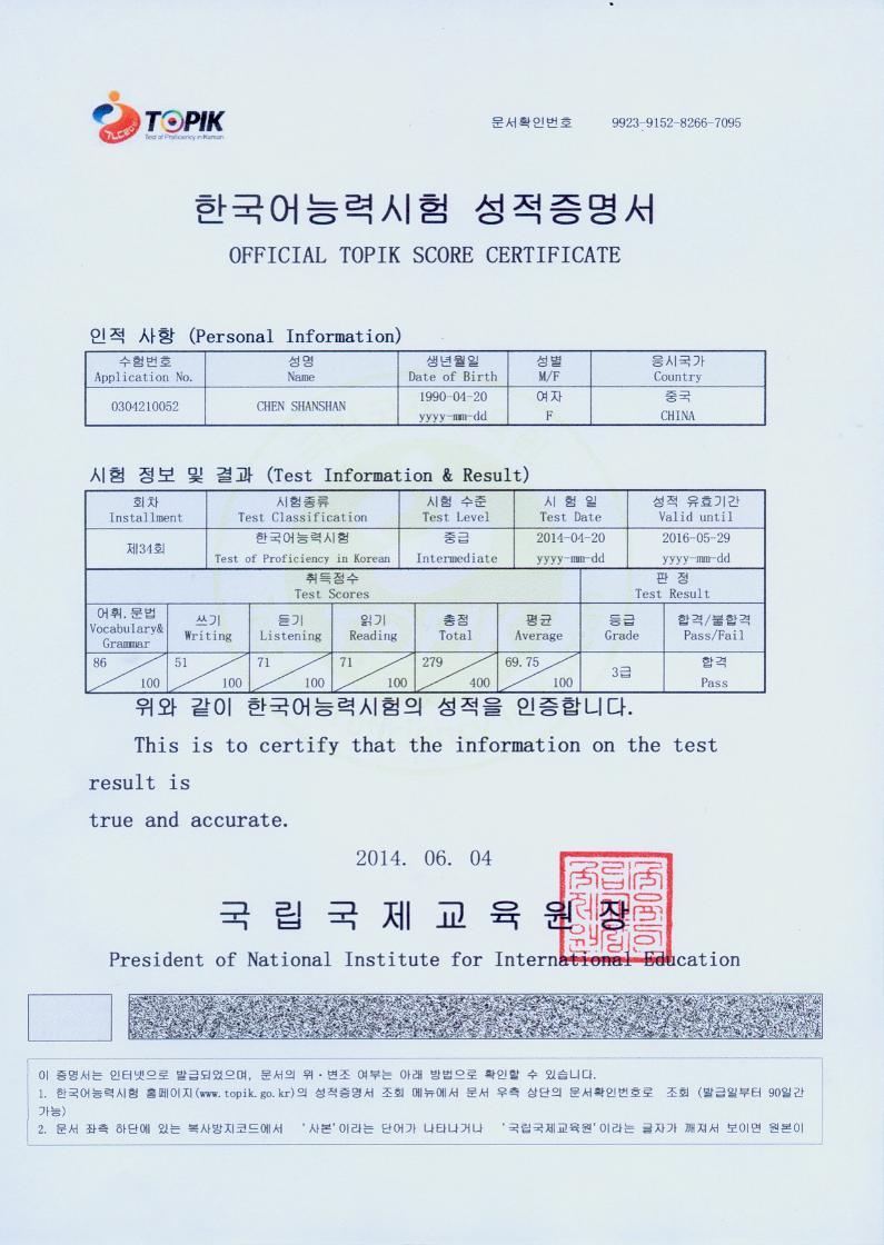 34届陈栅杉3级_专业韩语培训_青岛天言韩国语培训学校