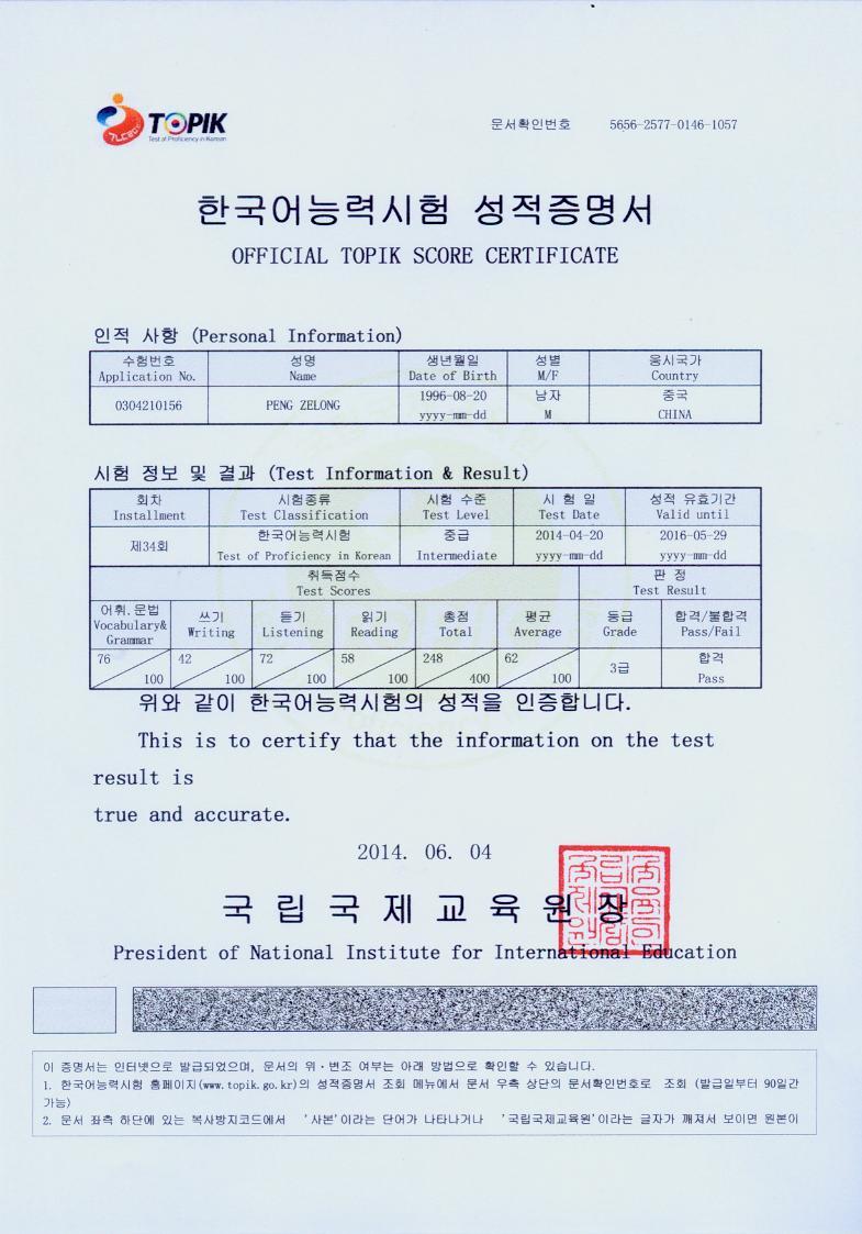 34届彭泽龙3级_专业韩语培训_青岛天言韩国语培训学校